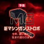 MG8000の後継機!新マシンガンストロボが発表された!