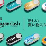 Amazon Dash Buttonを注文してみた。