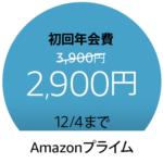 Amazonプライムの年会費が1,000円OFF!!