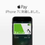 Apple Payが始まった。